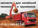 Запчасти Shaanxi, CAMC, FAW, Dongfeng, JAC, XCMG, HOWO и др.